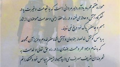 آتشنشانی شهرداری رودهن مقام برتر را بین آتشنشانیهای استان تهران کسب کرد.