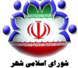 تصویب لایحه جایزه خوش حسابی عوارض شهرداری در شورا