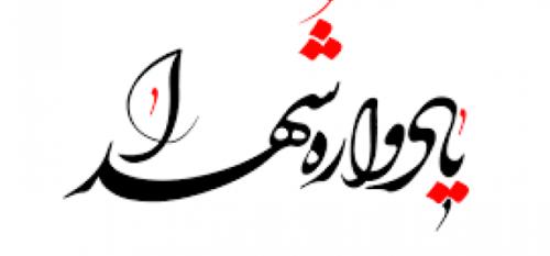 هفتمین یادواره شهدای شهر شهید پرور و ولایتمدار رودهن ، کریتون ، سادات محله