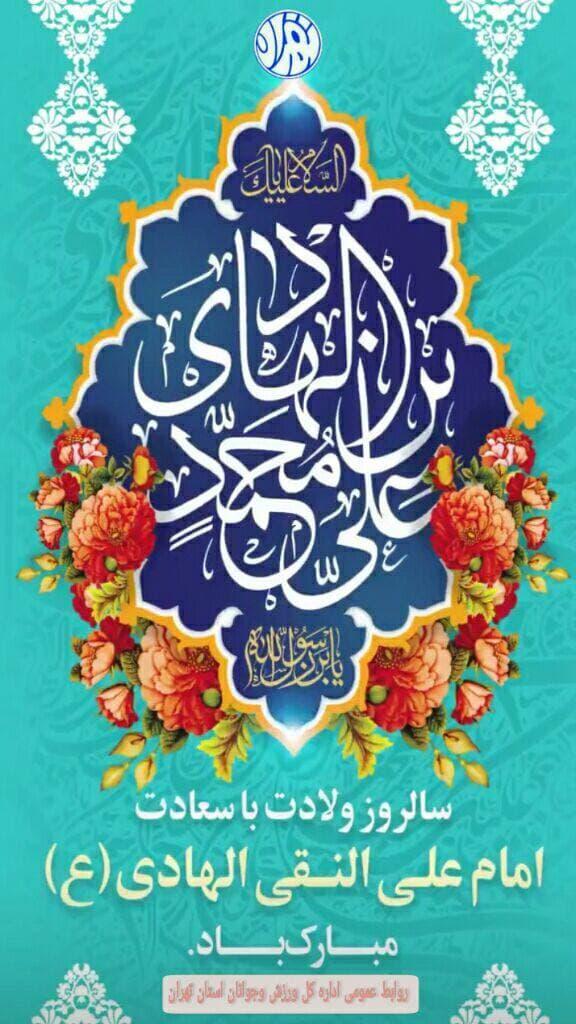 ولادت با سعادت حضرت امام علی النقی الهادی علیه السلام مبارک💐